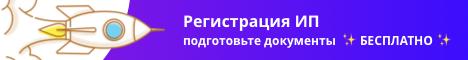 Регистрация ИП - подготовьте документы бесплатно